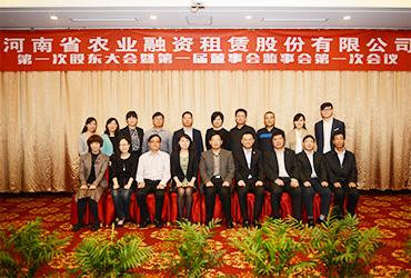 第一次股东大会暨第一届董事会监事会第一次会议