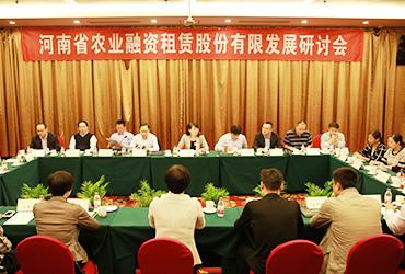 河南省农业融资betway log in股份有限必威网址发展研讨会